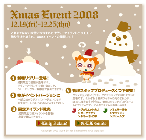 クリスマスイベント.PNG